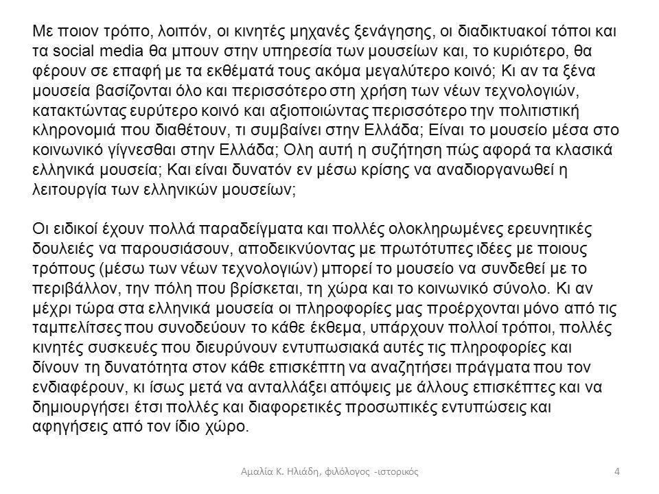 Αμαλία Κ. Ηλιάδη, φιλόλογος -ιστορικός14