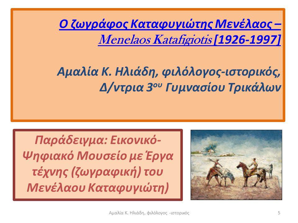 Ο ζωγράφος Καταφυγιώτης Μενέλαος – Menelaos Katafigiotis [1926-1997] Ο ζωγράφος Καταφυγιώτης Μενέλαος – Menelaos Katafigiotis [1926-1997] Αμαλία Κ.