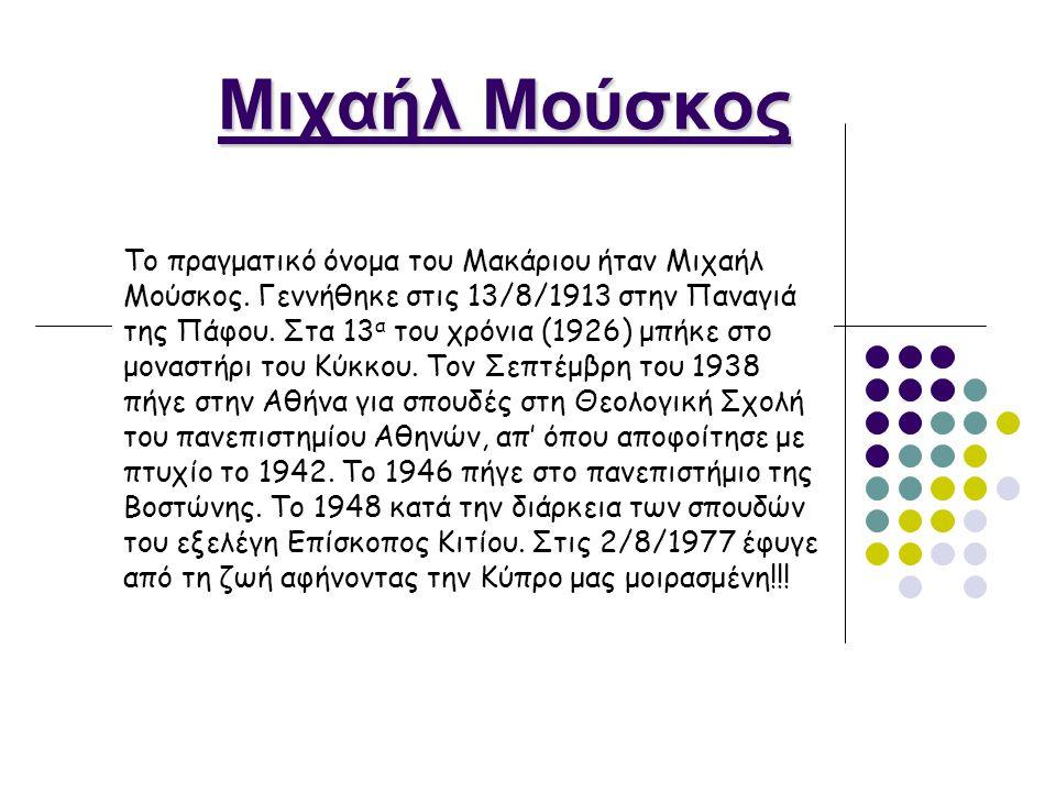 Μιχαήλ Μούσκος Το πραγματικό όνομα του Μακάριου ήταν Μιχαήλ Μούσκος.
