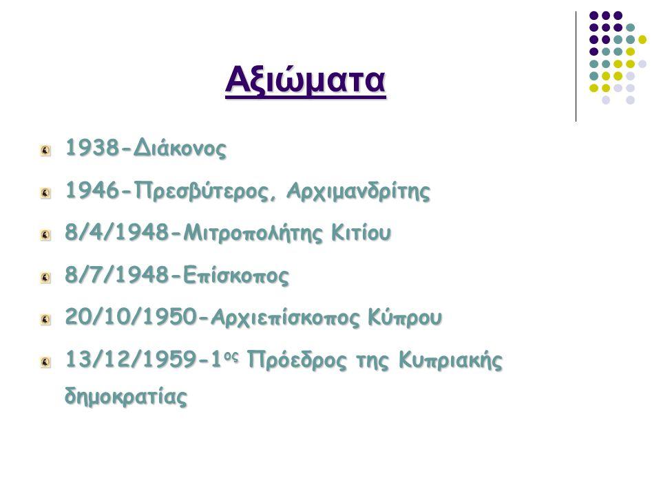 Αξιώματα 1938-Διάκονος 1946-Πρεσβύτερος, Αρχιμανδρίτης 8/4/1948-Μιτροπολήτης Κιτίου 8/7/1948-Επίσκοπος 20/10/1950-Αρχιεπίσκοπος Κύπρου 13/12/1959-1 ος Πρόεδρος της Κυπριακής δημοκρατίας