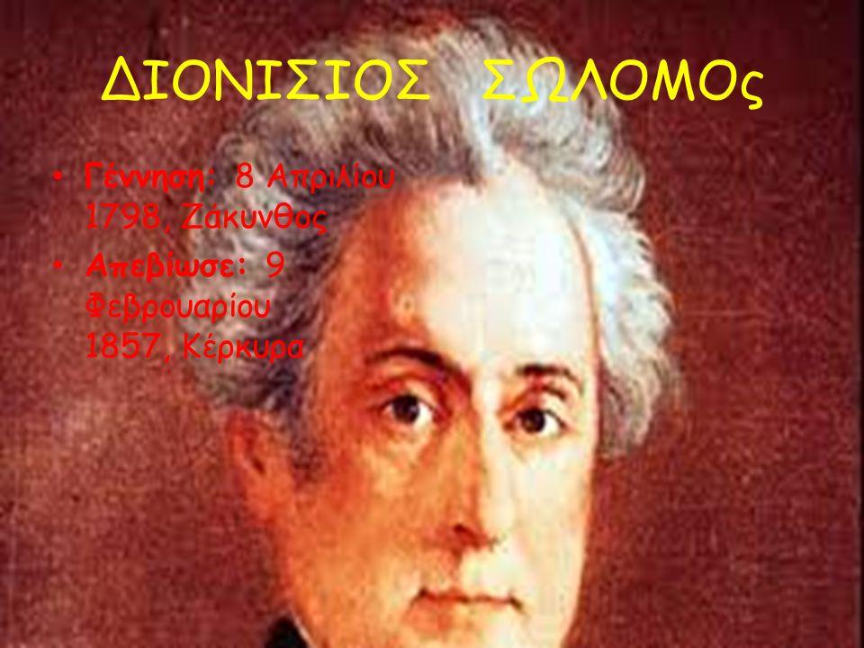ΔΙΟΝΙΣΙΟΣ ΣΩΛΟΜΟς Γέννηση: 8 Απριλίου 1798, Ζάκυνθος Απεβίωσε: 9 Φεβρουαρίου 1857, Κέρκυρα