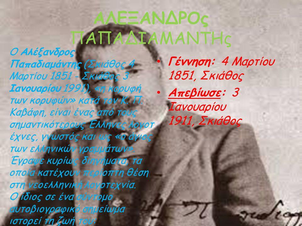 ΑΛΕΞΑΝΔΡΟς ΠΑΠΑΔΙΑΜΑΝΤΗς Γέννηση: 4 Μαρτίου 1851, Σκιάθος Απεβίωσε: 3 Ιανουαρίου 1911, Σκιάθος Ο Αλέξανδρος Παπαδιαμάντης (Σκιάθος 4 Μαρτίου 1851 - Σκ