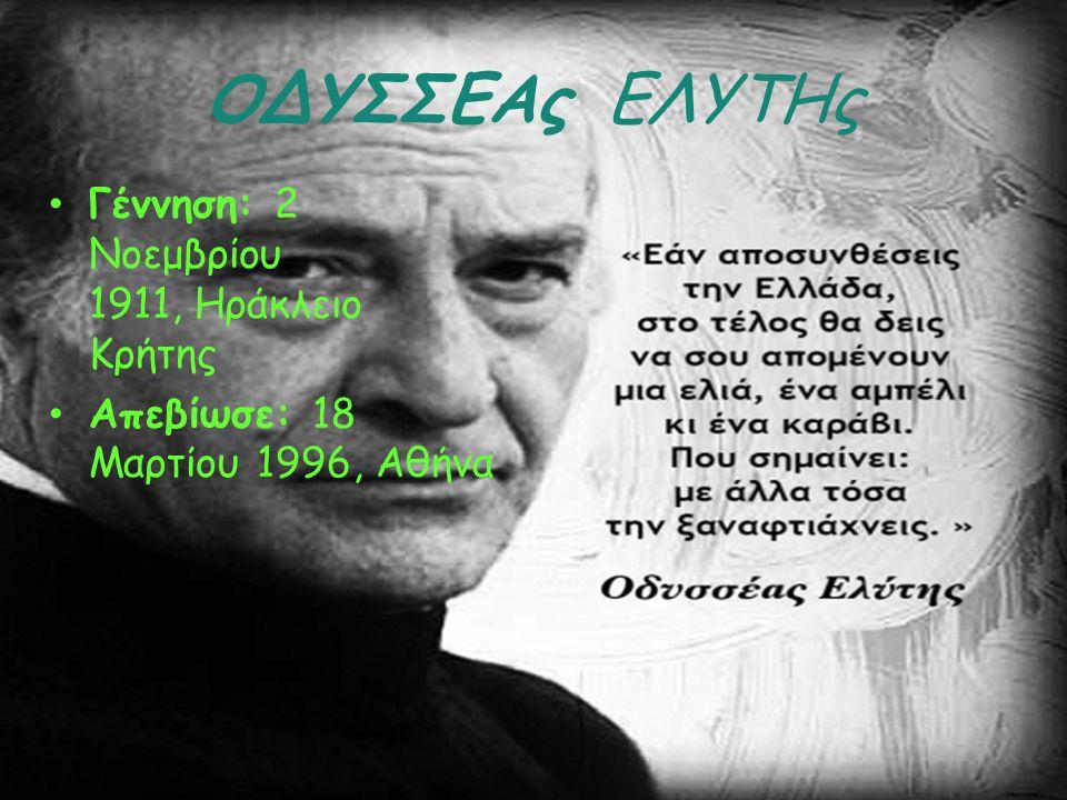 ΓΙΩΡΓΟς Σεφερης Γέννηση: 13 Μαρτίου 1900, Βουρλά, Τουρκία Απεβίωσε: 20 Σεπτεμβρίου 1971, Λονδίνο, Ηνωμένο Βασίλειο Ο Γιώργος Σεφέρης (Σμύρνη 13 Μαρτίου 1900 – Αθήνα 20 Σεπτεμβρίου 1991) είναι ένας από τους σημαντικότερους Έλληνες ποιητές και εκ των δύο μοναδικών βραβευμένων με το Νόμπελ Λογοτεχνίας Ελλήνων, μαζί με τον Οδυσσέa Ελύτη, και τριών μαζί με τον Χριστόφορο Πισσαρίδη (Νόμπελ Οικονομικών), από την Κύπρο.