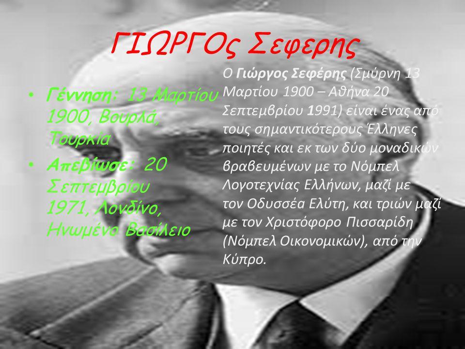 ΓΙΩΡΓΟς Σεφερης Γέννηση: 13 Μαρτίου 1900, Βουρλά, Τουρκία Απεβίωσε: 20 Σεπτεμβρίου 1971, Λονδίνο, Ηνωμένο Βασίλειο Ο Γιώργος Σεφέρης (Σμύρνη 13 Μαρτίο