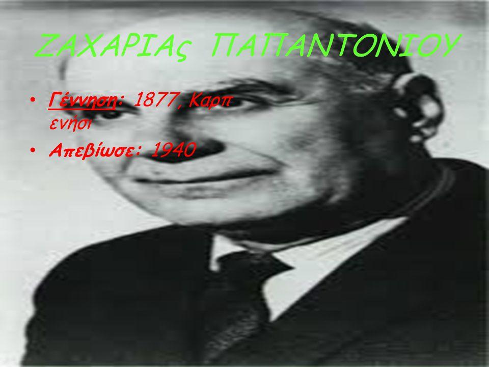 ΖΑΧΑΡΙΑς ΠΑΠΑΝΤΟΝΙΟΥ Γέννηση: 1877, Καρπ ενήσι Απεβίωσε: 1940