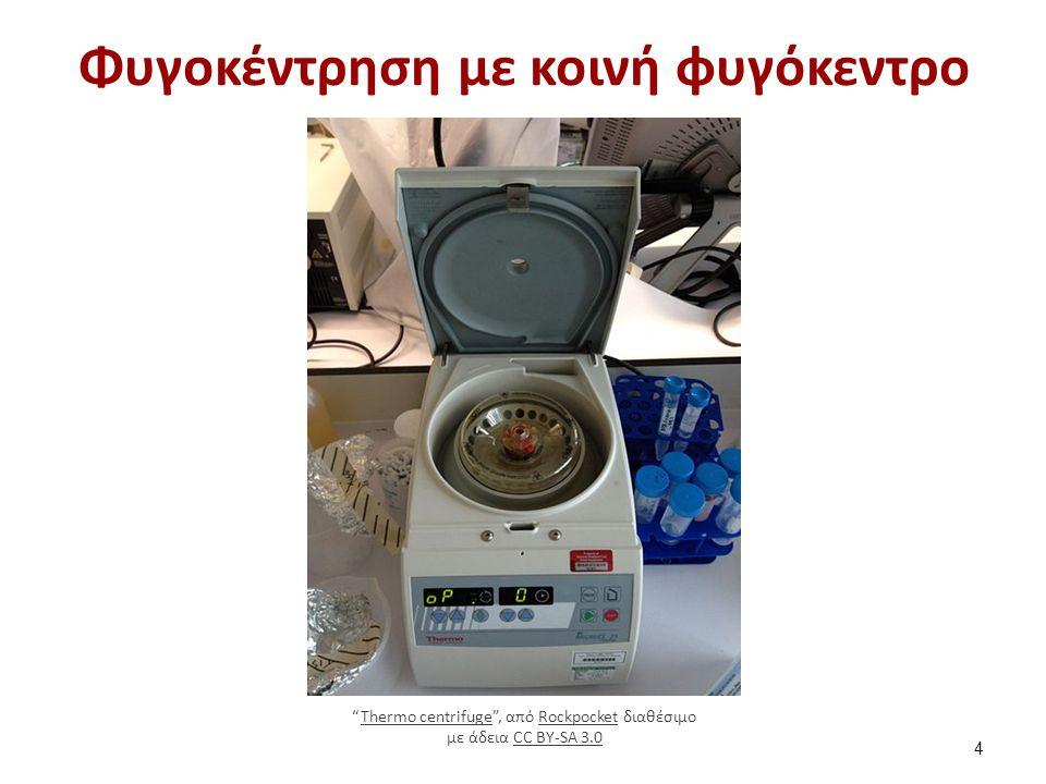 """Φυγοκέντρηση με κοινή φυγόκεντρο 4 """"Thermo centrifuge"""", από Rockpocket διαθέσιμο με άδεια CC BY-SA 3.0Thermo centrifugeRockpocketCC BY-SA 3.0"""