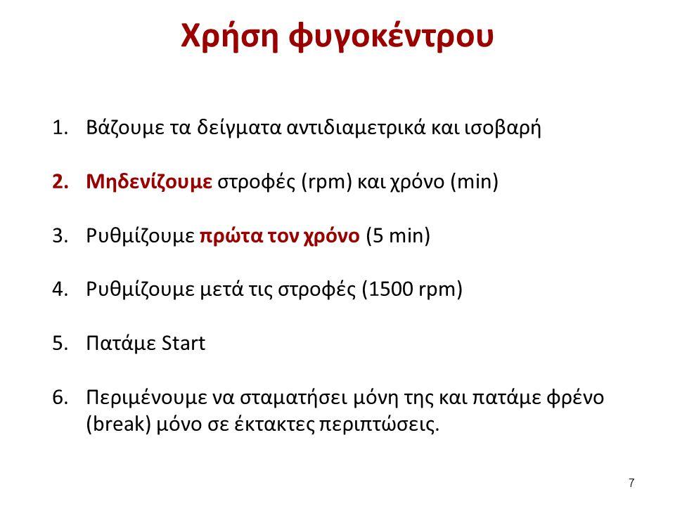 7 Χρήση φυγοκέντρου 1.Βάζουμε τα δείγματα αντιδιαμετρικά και ισοβαρή 2.Μηδενίζουμε στροφές (rpm) και χρόνο (min) 3.Ρυθμίζουμε πρώτα τον χρόνο (5 min)