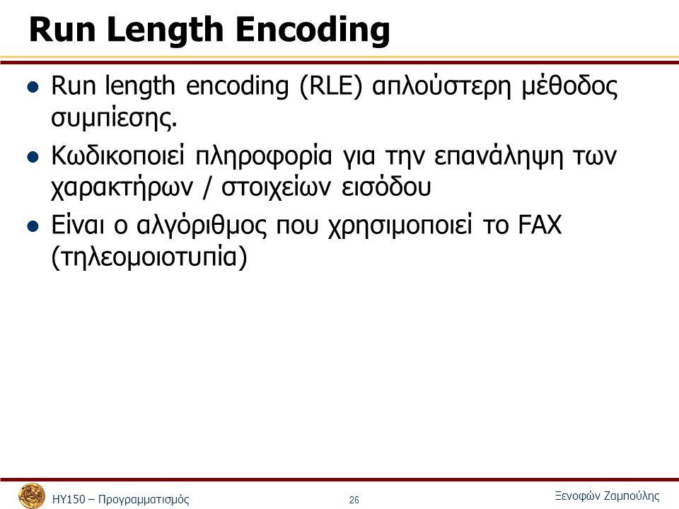 ΗΥ150 – Προγραμματισμός Ξενοφών Ζαμπούλης 26 Run Length Encoding Run length encoding (RLE) απλούστερη μέθοδος συμπίεσης.
