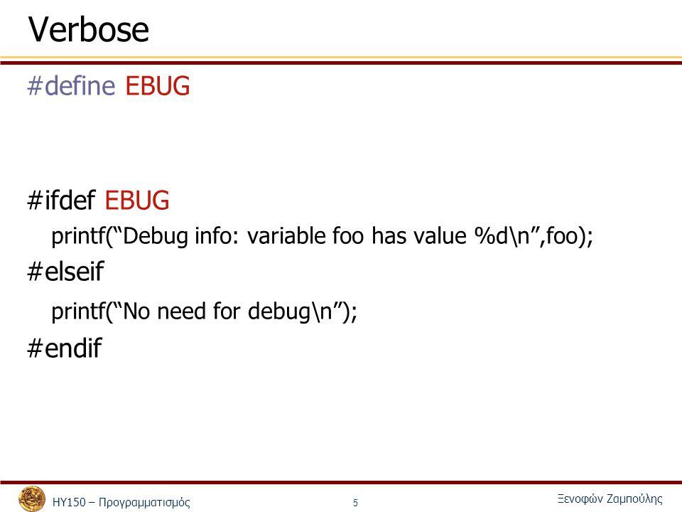 ΗΥ150 – Προγραμματισμός Ξενοφών Ζαμπούλης 6 Verbose gcc –DEBUG myprogram.c