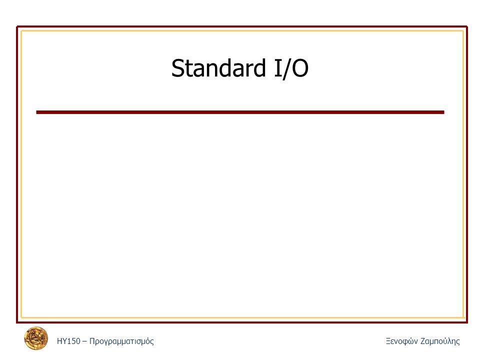 ΗΥ150 – ΠρογραμματισμόςΞενοφών Ζαμπούλης Standard I/O