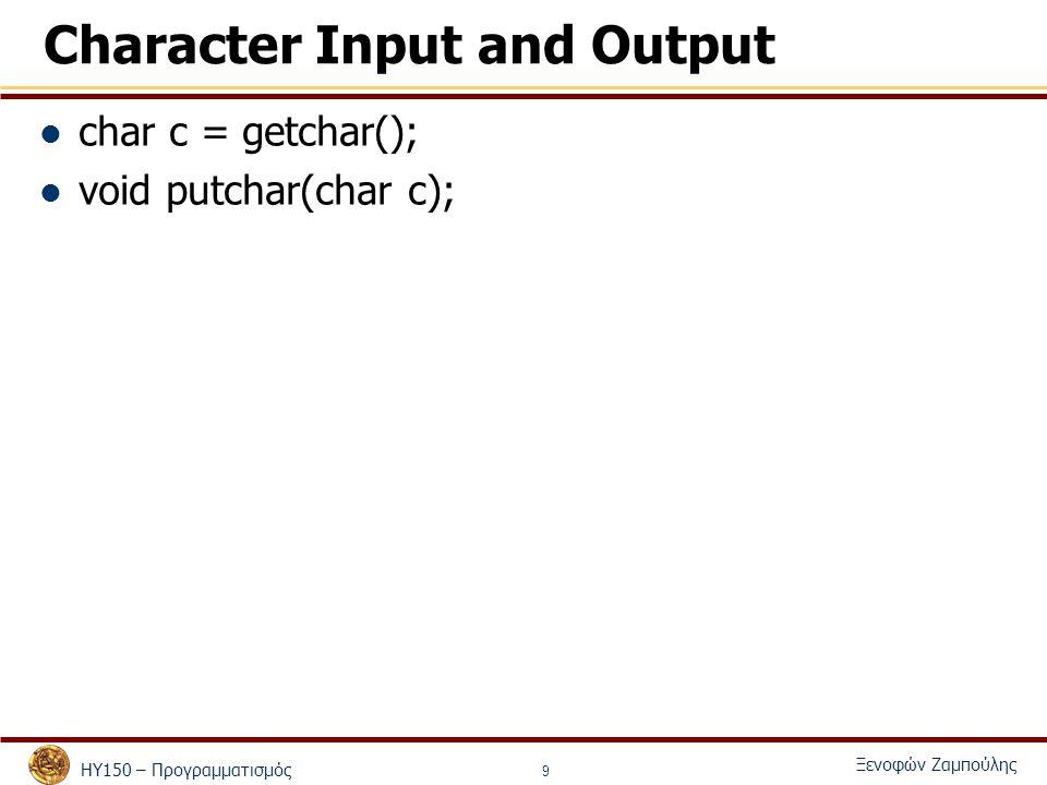 ΗΥ150 – Προγραμματισμός Ξενοφών Ζαμπούλης 9 Character Input and Output char c = getchar(); void putchar(char c);