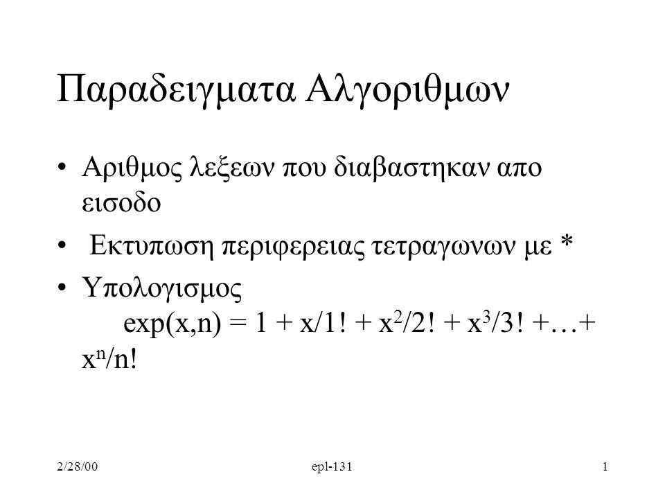 2/28/00epl-1311 Παραδειγματα Aλγοριθμων Αριθμος λεξεων που διαβαστηκαν απο εισοδο Εκτυπωση περιφερειας τετραγωνων με * Υπολογισμος exp(x,n) = 1 + x/1.