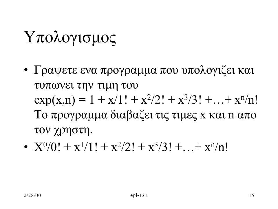2/28/00epl-13115 Υπολογισμος Γραψετε ενα προγραμμα που υπολογιζει και τυπωνει την τιμη του exp(x,n) = 1 + x/1.