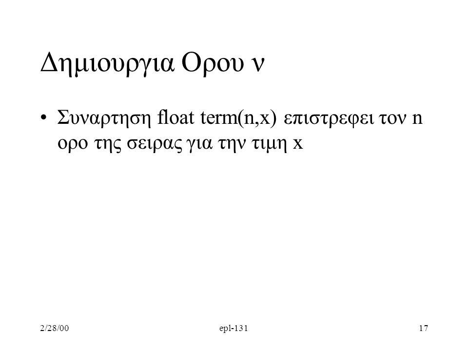 2/28/00epl-13117 Δημιουργια Ορου ν Συναρτηση float term(n,x) επιστρεφει τον n ορο της σειρας για την τιμη x