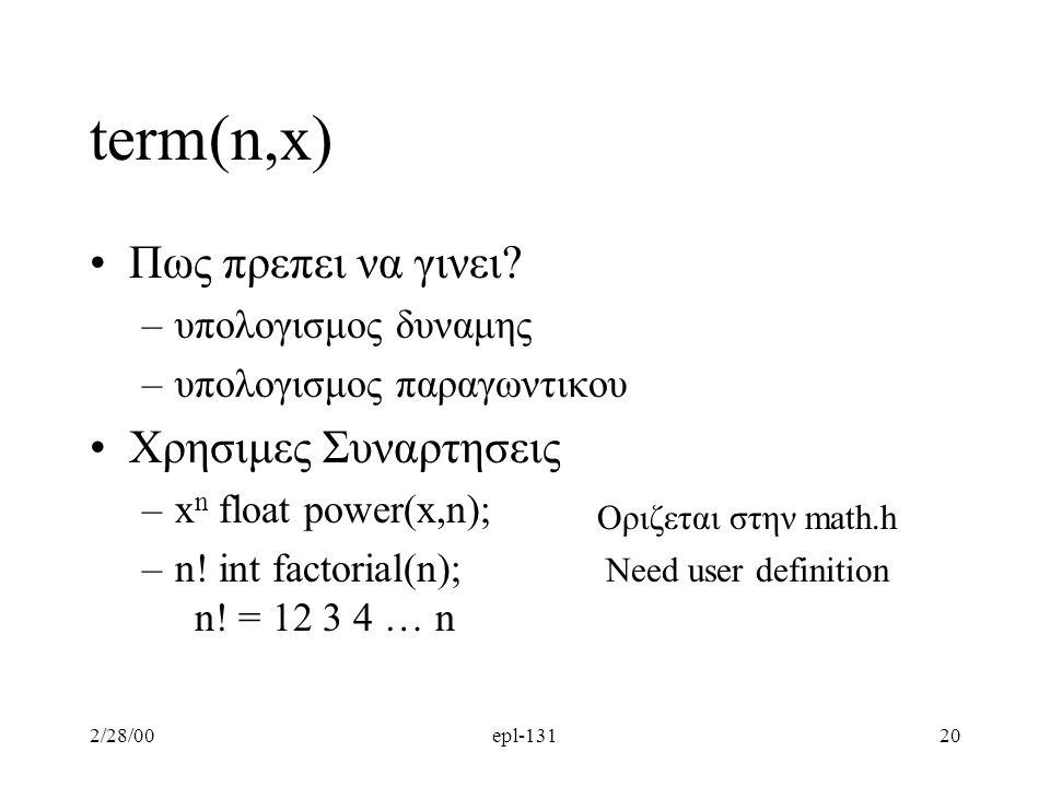 2/28/00epl-13120 term(n,x) Πως πρεπει να γινει.