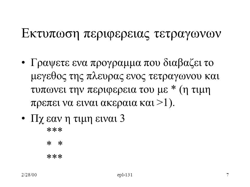 2/28/00epl-1317 Εκτυπωση περιφερειας τετραγωνων Γραψετε ενα προγραμμα που διαβαζει το μεγεθος της πλευρας ενος τετραγωνου και τυπωνει την περιφερεια του με * (η τιμη πρεπει να ειναι ακεραια και >1).