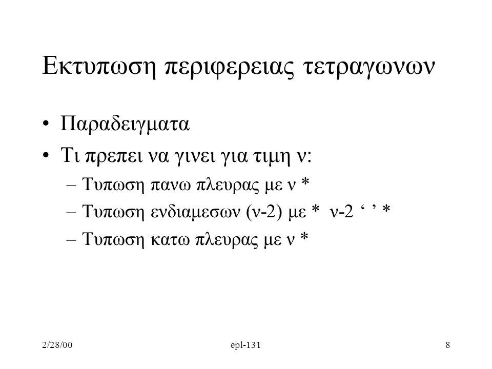 2/28/00epl-1318 Εκτυπωση περιφερειας τετραγωνων Παραδειγματα Τι πρεπει να γινει για τιμη ν: –Τυπωση πανω πλευρας με ν * –Τυπωση ενδιαμεσων (ν-2) με * ν-2 ' ' * –Τυπωση κατω πλευρας με ν *