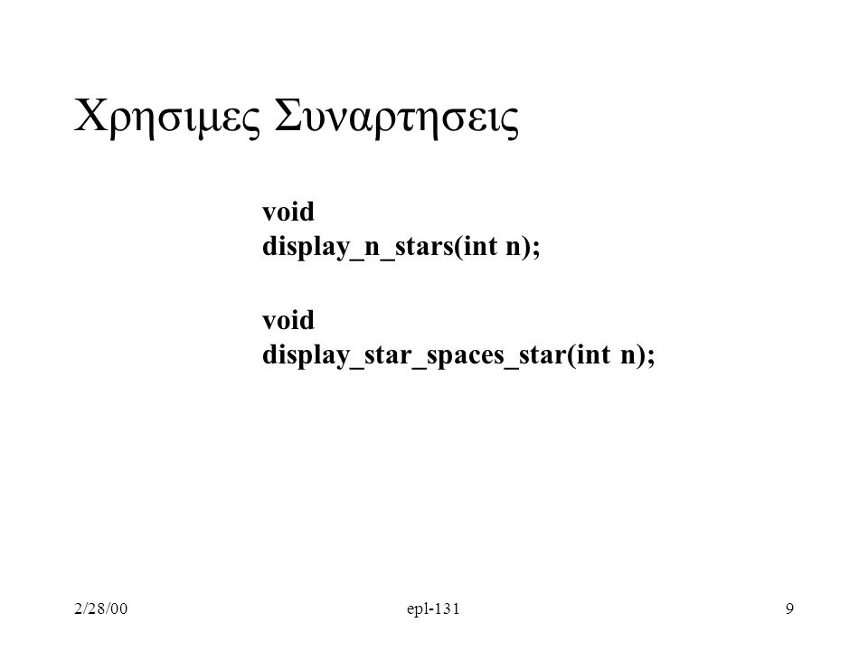 2/28/00epl-1319 void display_n_stars(int n); void display_star_spaces_star(int n); Χρησιμες Συναρτησεις