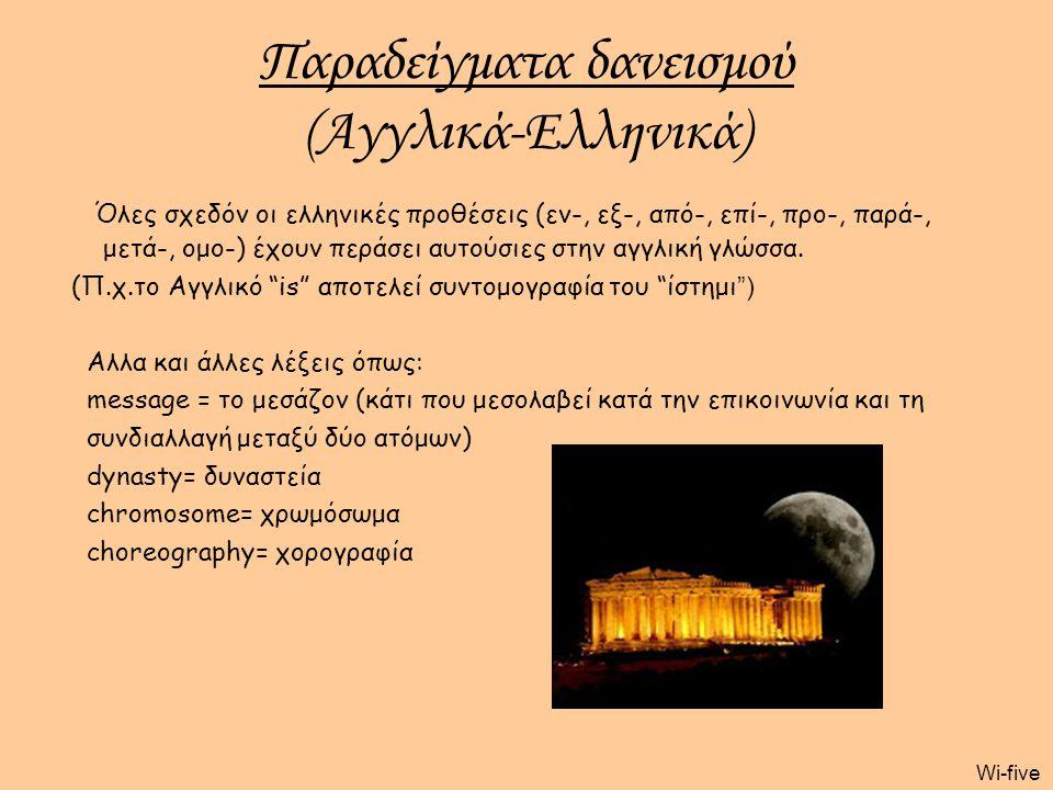 Wi-five Παραδείγματα δανεισμού (Αγγλικά-Ελληνικά) Όλες σχεδόν οι ελληνικές προθέσεις (εν-, εξ-, από-, επί-, προ-, παρά-, μετά-, ομο-) έχουν περάσει αυ