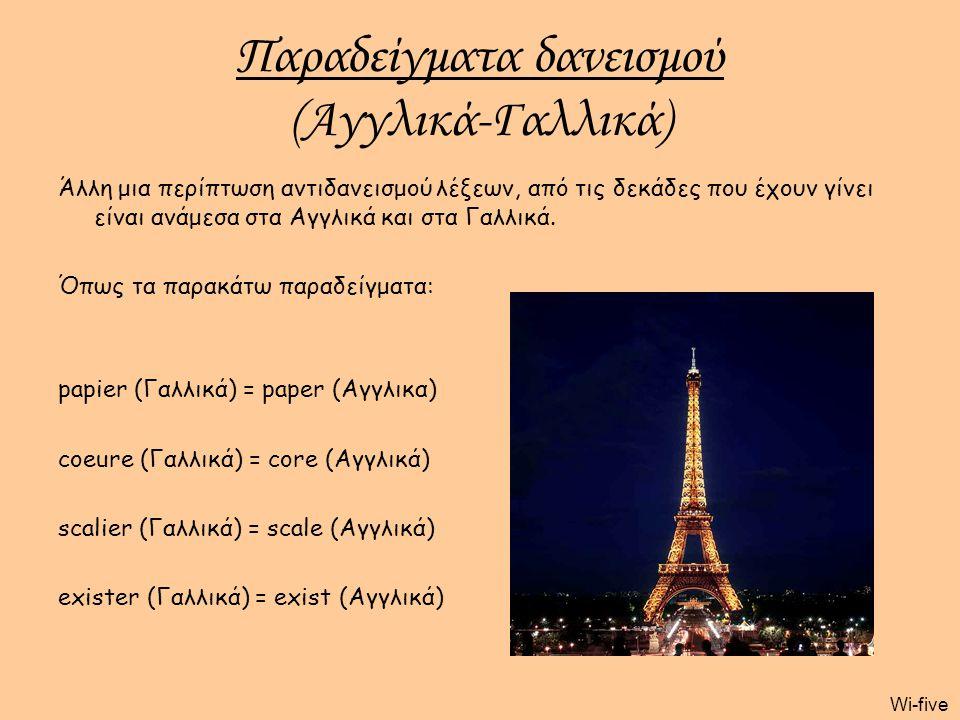 Wi-five Παραδείγματα δανεισμού (Αγγλικά-Γαλλικά) Άλλη μια περίπτωση αντιδανεισμού λέξεων, από τις δεκάδες που έχουν γίνει είναι ανάμεσα στα Αγγλικά κα