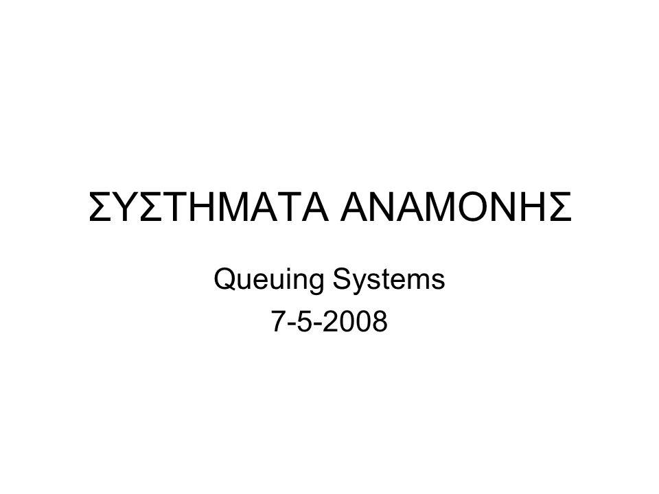 ΣΥΣΤΗΜΑΤΑ ΑΝΑΜΟΝΗΣ Queuing Systems 7-5-2008