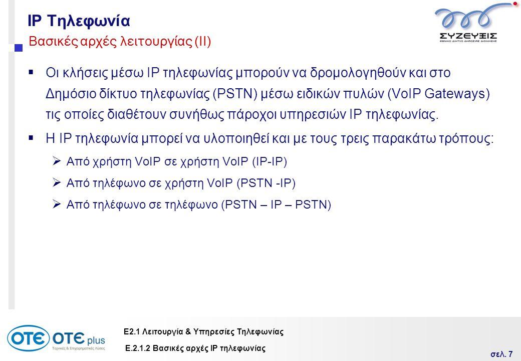 σελ. 7 Ε2.1 Λειτουργία & Υπηρεσίες Τηλεφωνίας IP Τηλεφωνία  Οι κλήσεις μέσω IP τηλεφωνίας μπορούν να δρομολογηθούν και στο Δημόσιο δίκτυο τηλεφωνίας