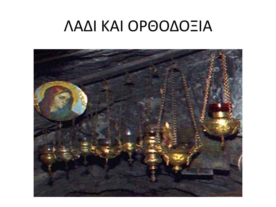 ΛΑΔΙ ΚΑΙ ΟΡΘΟΔΟΞΙΑ