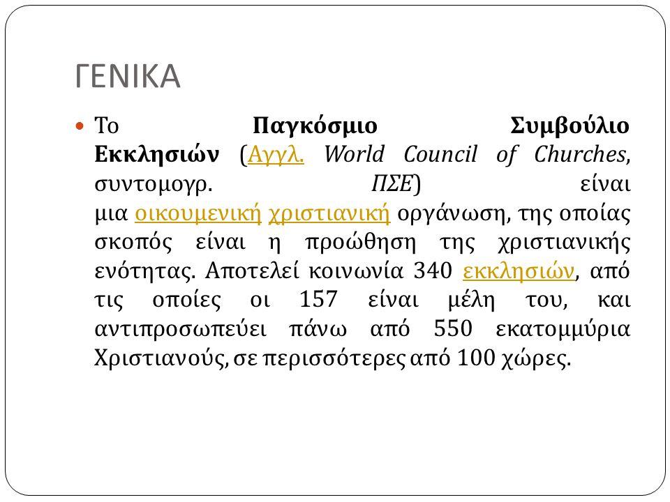 Ιδρύθηκε τις 23 Αυγούστου 1948, και στα ιδρυτικά μέλη του συμπεριλαμβάνονταν το Οικουμενικό Πατριαρχείο Κωνσταντινουπόλεως, η Εκκλησία της Ελλάδος και η Εκκλησία της Κύπρου.