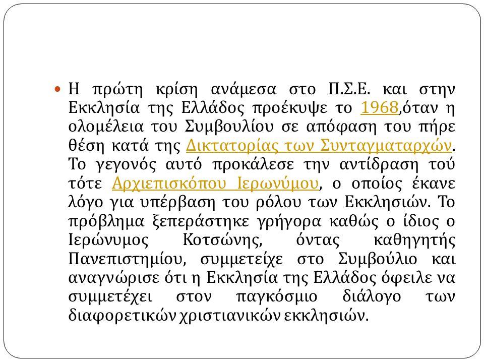 Η πρώτη κρίση ανάμεσα στο Π. Σ. Ε. και στην Εκκλησία της Ελλάδος προέκυψε το 1968, όταν η ολομέλεια του Συμβουλίου σε απόφαση του πήρε θέση κατά της Δ