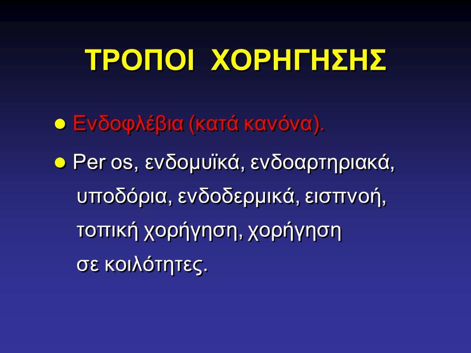 ΤΡΟΠΟΙ ΧΟΡΗΓΗΣΗΣ Ενδοφλέβια (κατά κανόνα). Per os, ενδομυϊκά, ενδοαρτηριακά, υποδόρια, ενδοδερμικά, εισπνοή, τοπική χορήγηση, χορήγηση σε κοιλότητες.