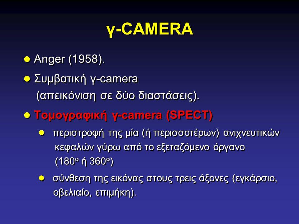 γ-CAMERA Anger (1958). Συμβατική γ-camera (απεικόνιση σε δύο διαστάσεις). Τομογραφική γ-camera (SPECT) περιστροφή της μία (ή περισσοτέρων) ανιχνευτικώ