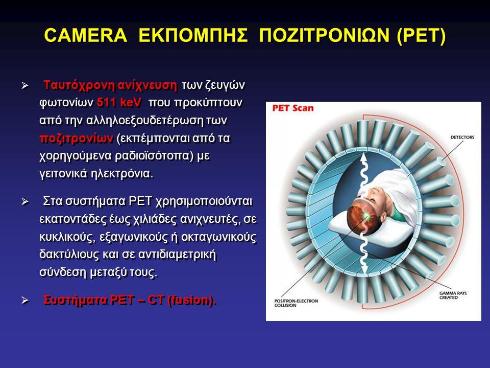 CAMERA ΕΚΠΟΜΠΗΣ ΠΟΖΙΤΡΟΝΙΩΝ (ΡΕΤ)  Ταυτόχρονη ανίχνευση των ζευγών φωτονίων 511 keV που προκύπτουν από την αλληλοεξουδετέρωση των ποζιτρονίων (εκπέμπ