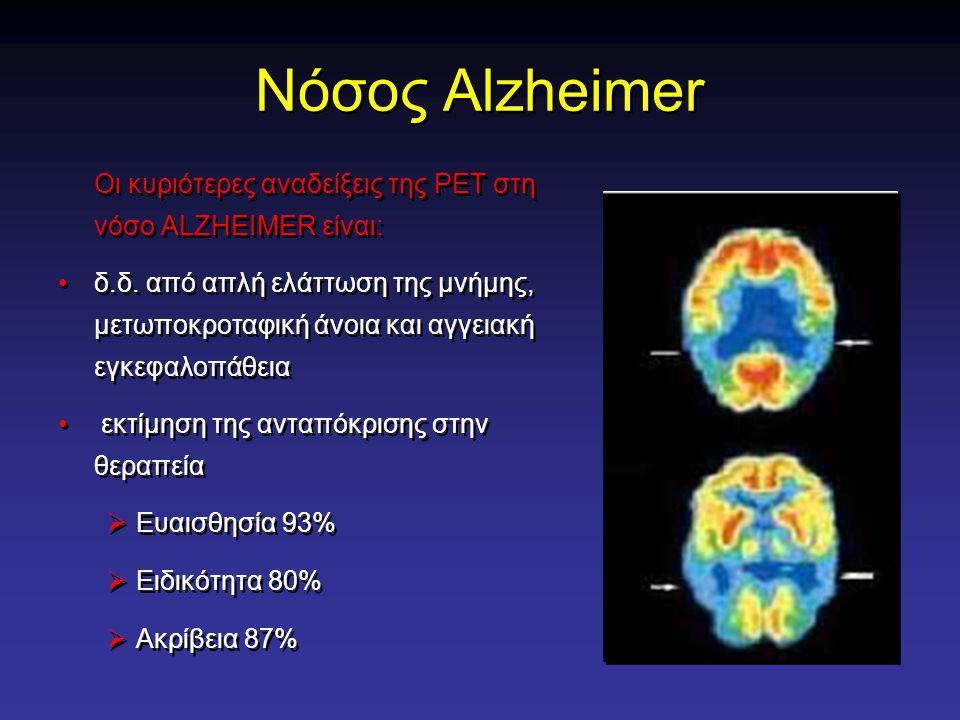 Νόσος Alzheimer Οι κυριότερες αναδείξεις της PET στη νόσο ALZHEIMER είναι: δ.δ. από απλή ελάττωση της μνήμης, μετωποκροταφική άνοια και αγγειακή εγκεφ