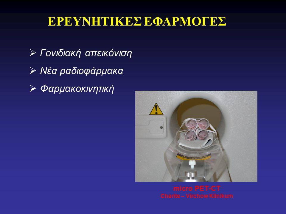 ΕΡΕΥΝΗΤΙΚΕΣ ΕΦΑΡΜΟΓΕΣ  Γονιδιακή απεικόνιση  Νέα ραδιοφάρμακα  Φαρμακοκινητική micro PET-CT Charite – Virchow Klinikum