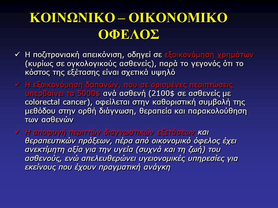 ΚΟΙΝΩΝΙΚΟ – ΟΙΚΟΝΟΜΙΚΟ ΟΦΕΛΟΣ Η ποζιτρονιακή απεικόνιση, οδηγεί σε εξοικονόμηση χρημάτων (κυρίως σε ογκολογικούς ασθενείς), παρά το γεγονός ότι το κόσ