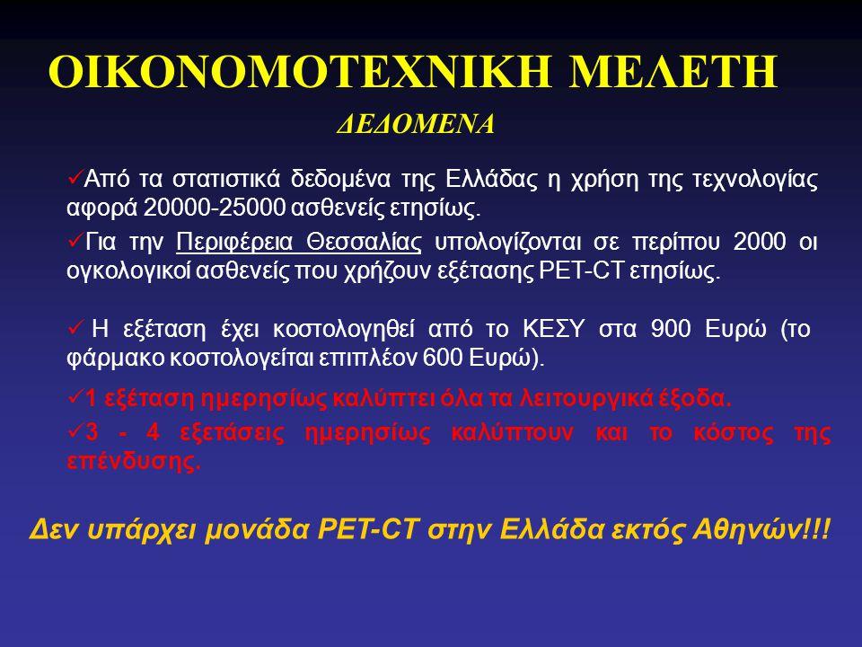 ΟΙΚΟΝΟΜΟΤΕΧΝΙΚΗ ΜΕΛΕΤΗ Από τα στατιστικά δεδομένα της Ελλάδας η χρήση της τεχνολογίας αφορά 20000-25000 ασθενείς ετησίως. Για την Περιφέρεια Θεσσαλίας