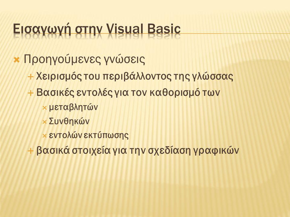 Στα παρακάτω όπου λέμε την λέξη myDBObject θα εννοούμε το αντικείμενο Data που συμβολίζεται με το εικονίδιο που το πήρατε από την εργαλειοθήκη αντικειμένων της Visual Basic και το συνδέσαμε με πίνακα ενός συνόλου εγγραφών (RecordSet) μιας βάσης δεδομένων (Database).