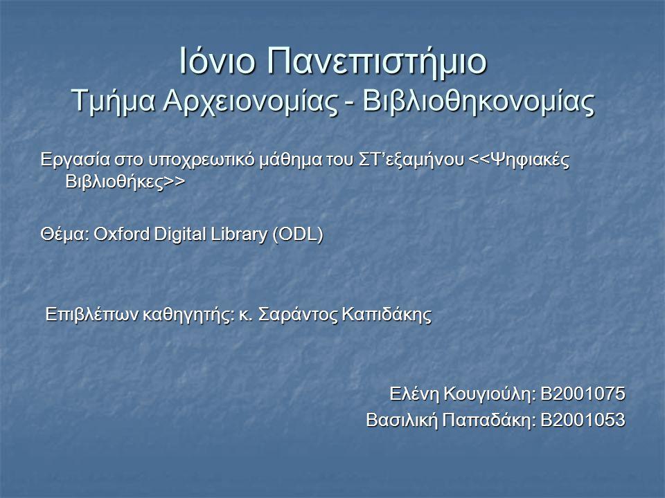 Ιόνιο Πανεπιστήμιο Τμήμα Αρχειονομίας - Βιβλιοθηκονομίας Εργασία στο υποχρεωτικό μάθημα του ΣΤ'εξαμήνου <<Ψηφιακές Βιβλιοθήκες>> Θέμα: Oxford Digital