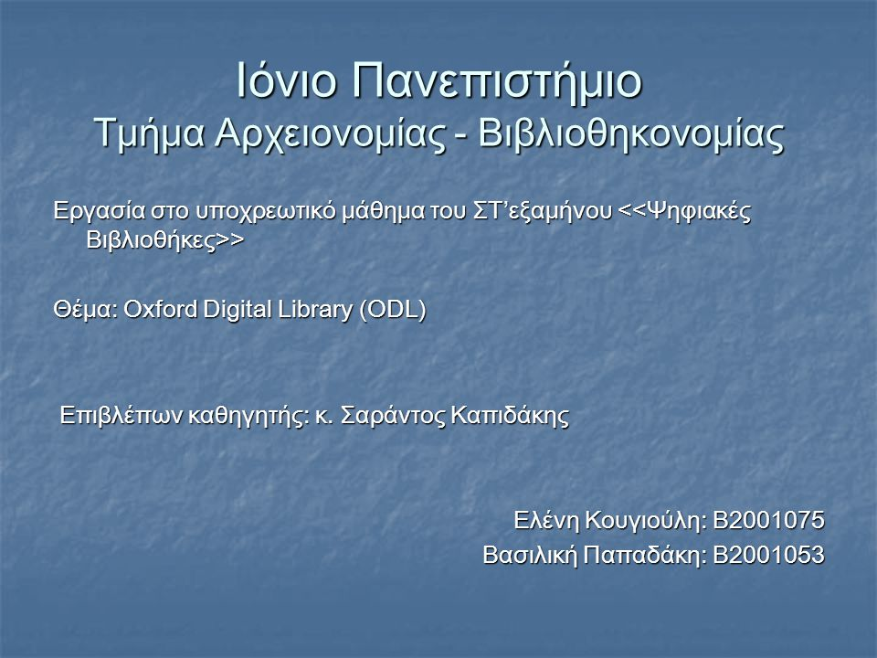 Oxford Digital Library Βασικοί Στόχοι Υπηρεσίες Ψηφιακές Συλλογές Project Fund Άμεσοι Στόχοι & Μελλοντικές Κατευθύνσεις