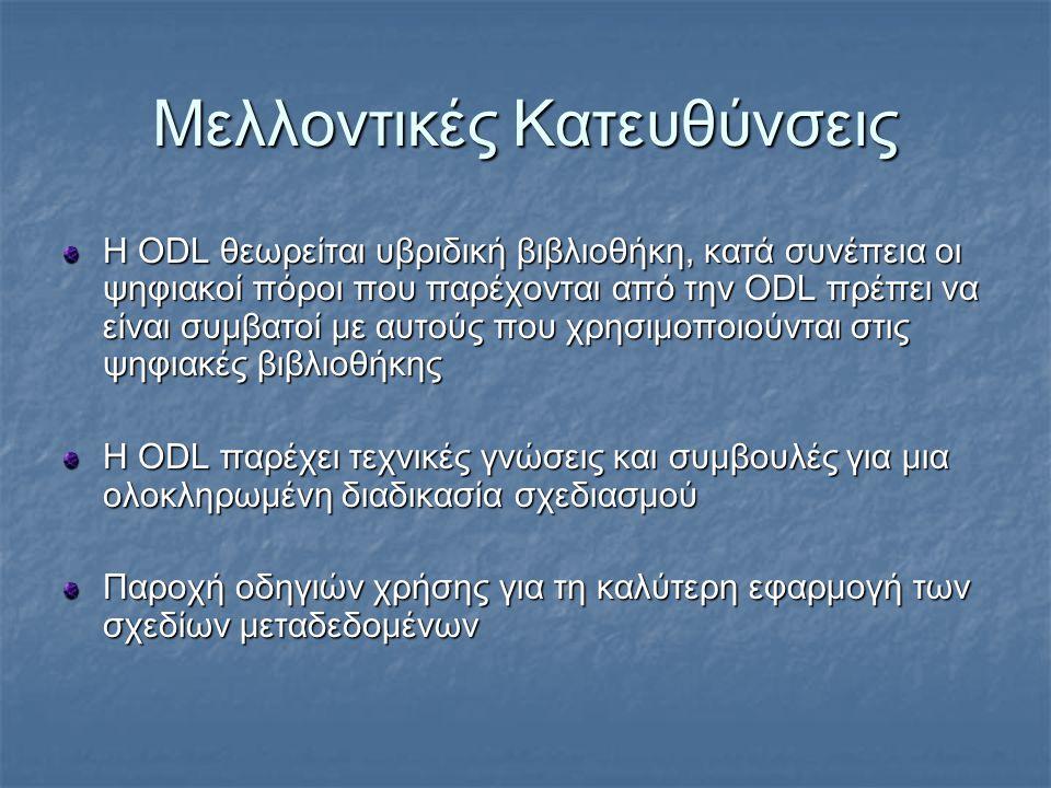 Μελλοντικές Κατευθύνσεις Η ODL θεωρείται υβριδική βιβλιοθήκη, κατά συνέπεια οι ψηφιακοί πόροι που παρέχονται από την ODL πρέπει να είναι συμβατοί με α