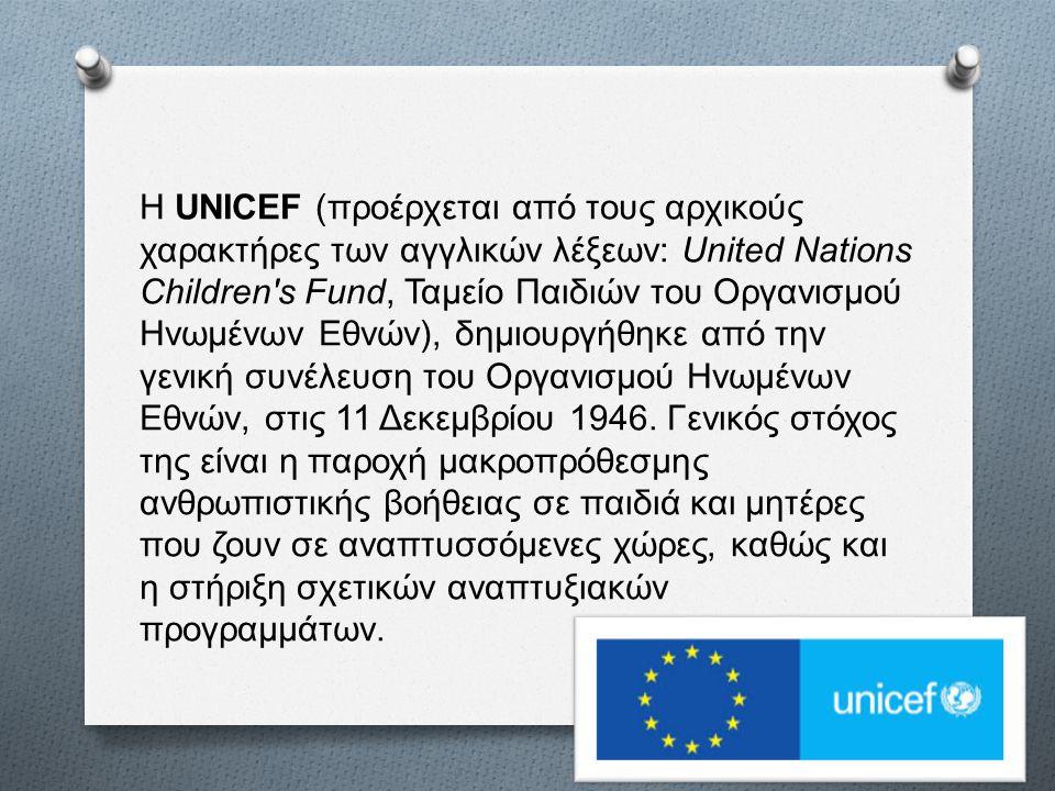 Η UNICEF ( προέρχεται από τους αρχικούς χαρακτήρες των αγγλικών λέξεων : United Nations Children's Fund, Ταμείο Παιδιών του Οργανισμού Ηνωμένων Εθνών