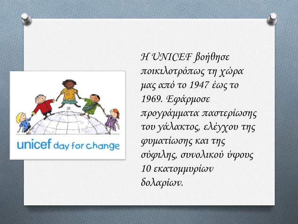 Η UNICEF βοήθησε ποικιλοτρόπως τη χώρα μας από το 1947 έως το 1969. Εφάρμοσε προγράμματα παστερίωσης του γάλακτος, ελέγχου της φυματίωσης και της σύφι