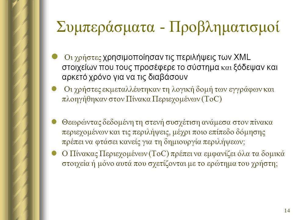 14 Συμπεράσματα - Προβληματισμοί Οι χρήστες χρησιμοποίησαν τις περιλήψεις των XML στοιχείων που τους προσέφερε το σύστημα και ξόδεψαν και αρκετό χρόνο