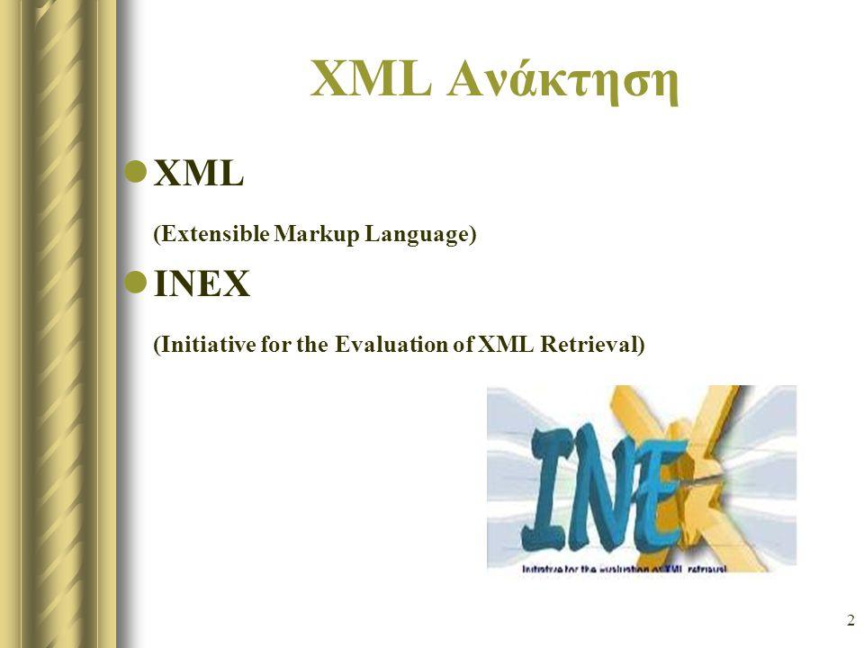2 XML Ανάκτηση XML (Extensible Markup Language) INEX (Initiative for the Evaluation of XML Retrieval)