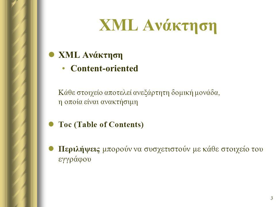3 XML Ανάκτηση Content-oriented Κάθε στοιχείο αποτελεί ανεξάρτητη δομική μονάδα, η οποία είναι ανακτήσιμη Toc (Table of Contents) Περιλήψεις μπορούν ν