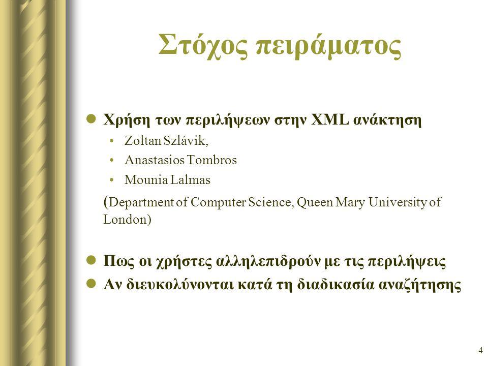 4 Στόχος πειράματος Χρήση των περιλήψεων στην XML ανάκτηση Zoltan Szlávik, Anastasios Tombros Mounia Lalmas ( Department of Computer Science, Queen Ma