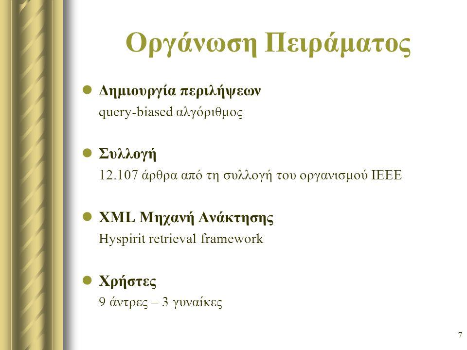 7 Οργάνωση Πειράματος Δημιουργία περιλήψεων query-biased αλγόριθμος Συλλογή 12.107 άρθρα από τη συλλογή του οργανισμού IEEE XML Μηχανή Ανάκτησης Hyspi