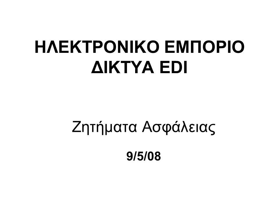 ΗΛΕΚΤΡΟΝΙΚΟ ΕΜΠΟΡΙΟ ΔΙΚΤΥΑ EDI Ζητήματα Ασφάλειας 9/5/08