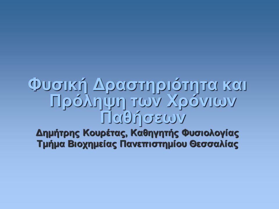 Φυσική Δραστηριότητα και Πρόληψη των Χρόνιων Παθήσεων Δημήτρης Κουρέτας, Καθηγητής Φυσιολογίας Τμήμα Βιοχημείας Πανεπιστημίου Θεσσαλίας