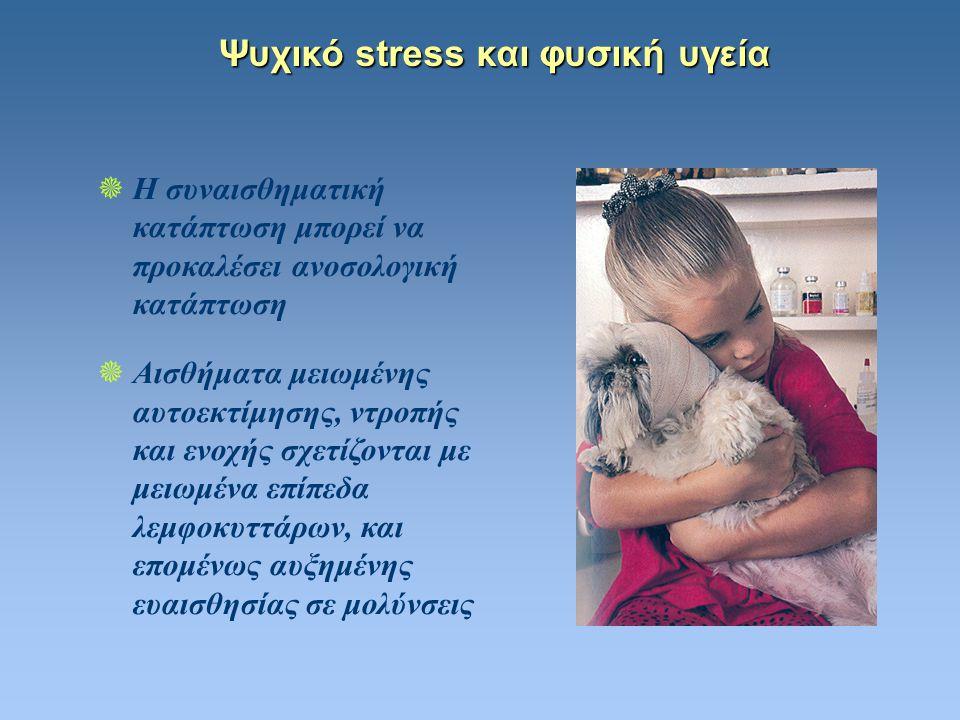  Η συναισθηματική κατάπτωση μπορεί να προκαλέσει ανοσολογική κατάπτωση  Αισθήματα μειωμένης αυτοεκτίμησης, ντροπής και ενοχής σχετίζονται με μειωμένα επίπεδα λεμφοκυττάρων, και επομένως αυξημένης ευαισθησίας σε μολύνσεις Ψυχικό stress και φυσική υγεία
